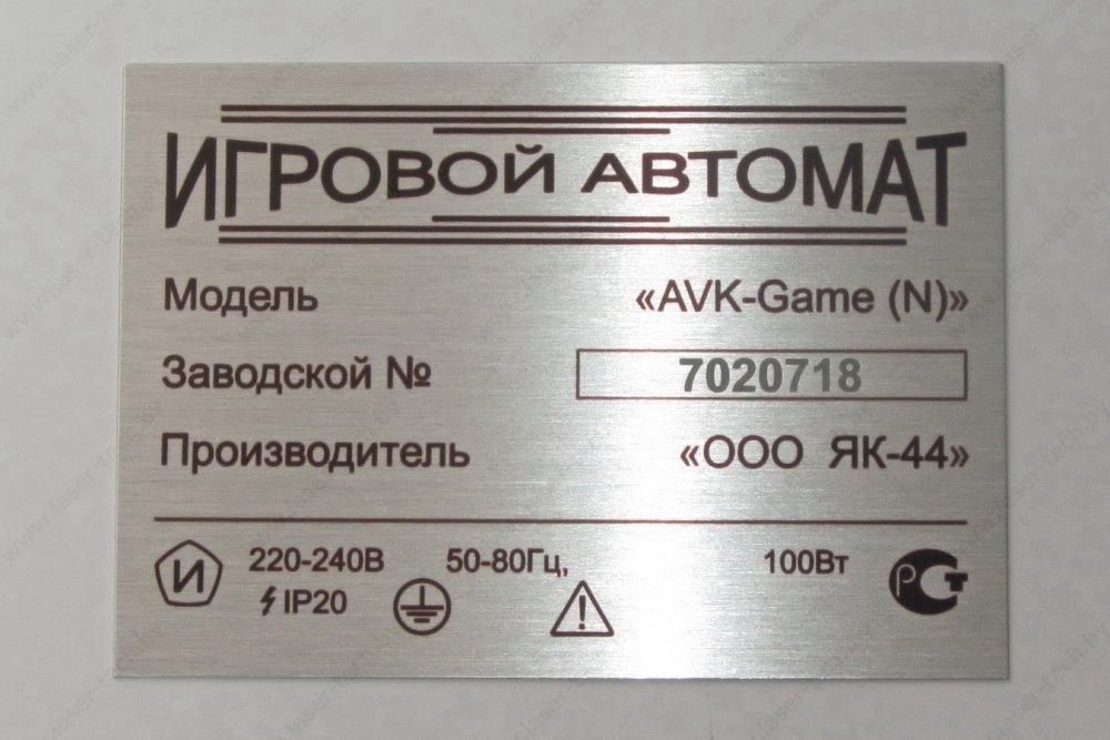 shildy_metallicheskie_alyuminievye_izgotovlenie_1