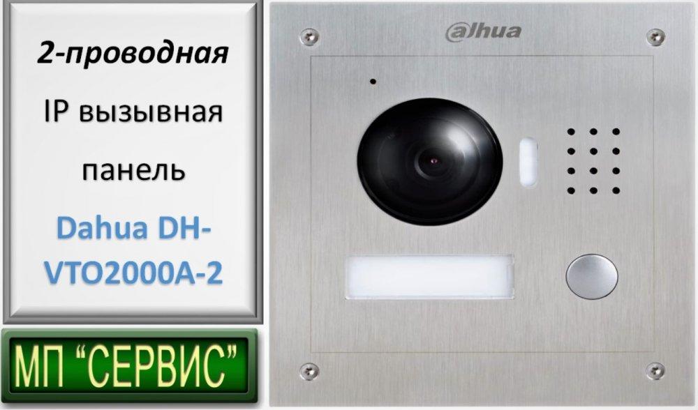 2_provodnaya_ip_vyzyvnaya_panel_dahua_dh_vto2000a