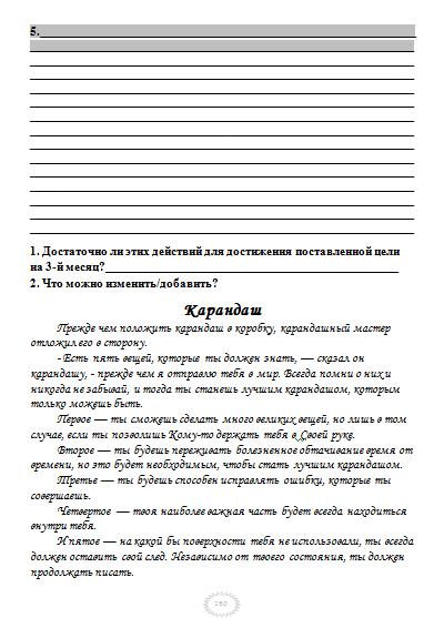 dnevnik_planirovshchik_a_takzhe_biznes