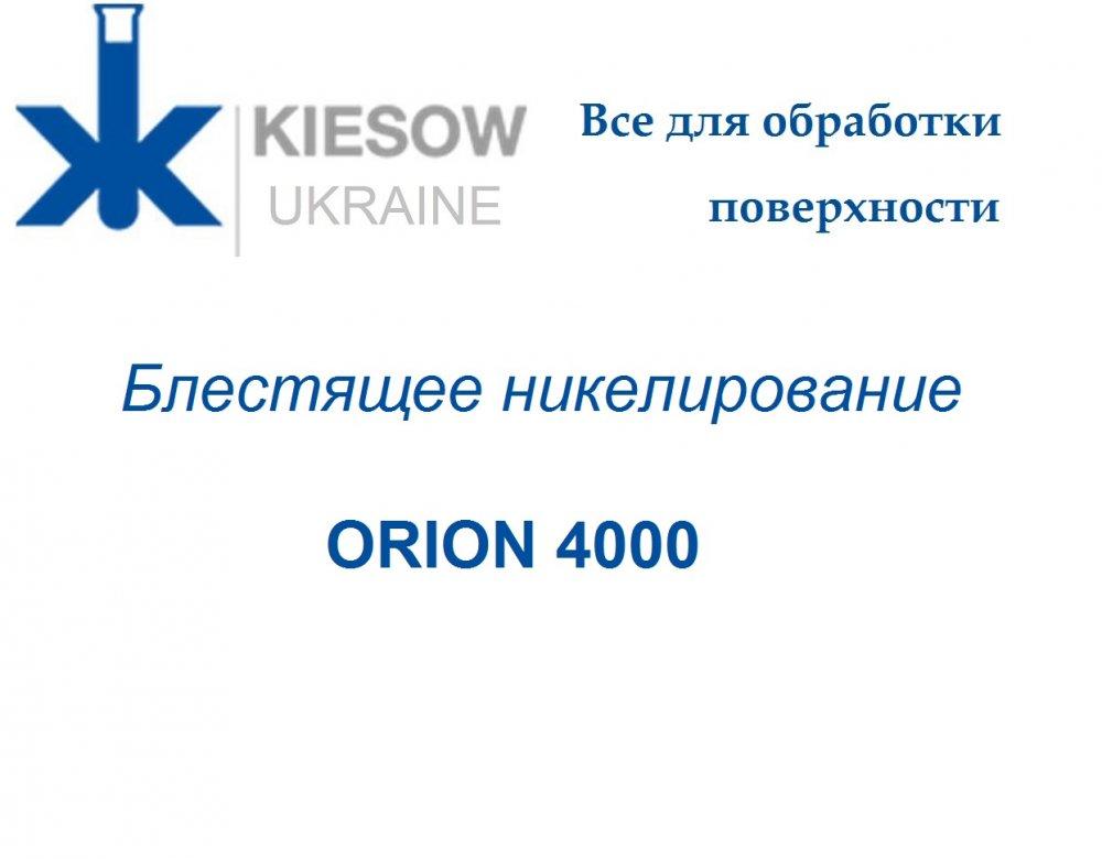 blestyashchee_nikelirovanie_orion_4000