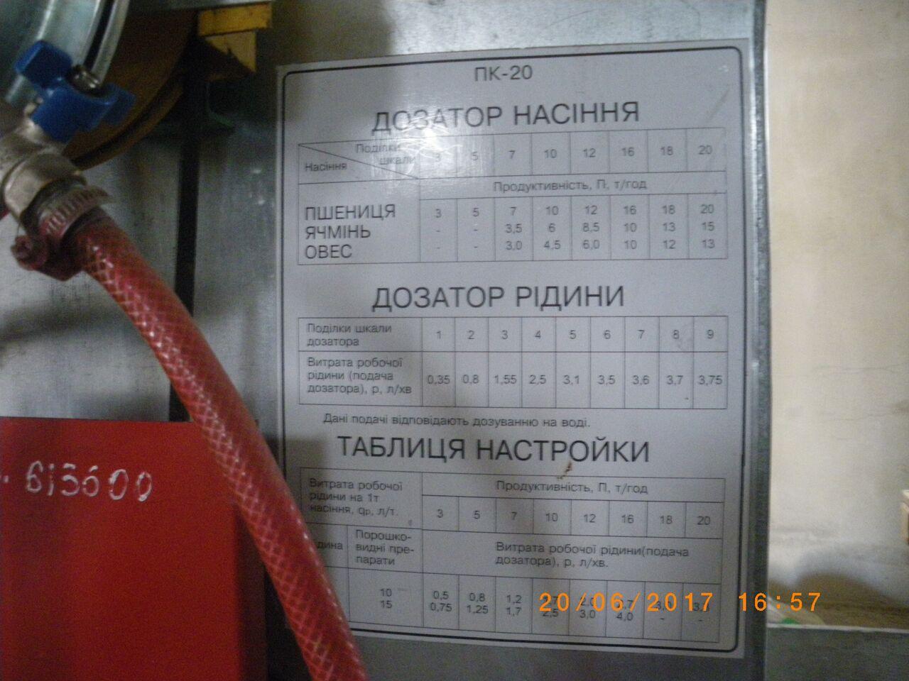 protravlyuvach_super_pk_20
