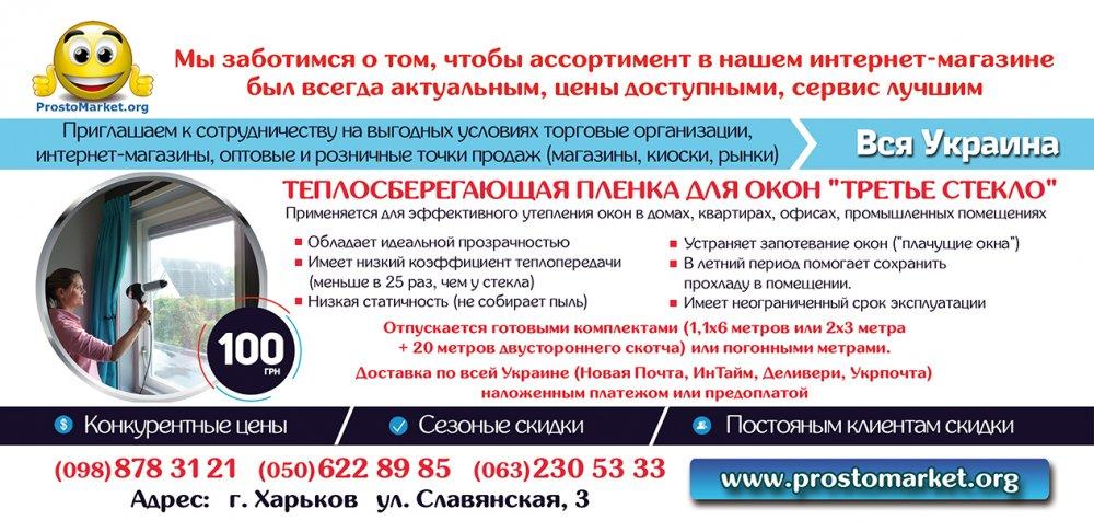 teplozbergayucha_plvka_dlya_vkon_tret_sklo