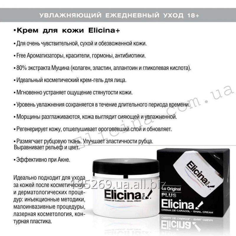 elicina_krem_iz_ekstrakta_ulitki
