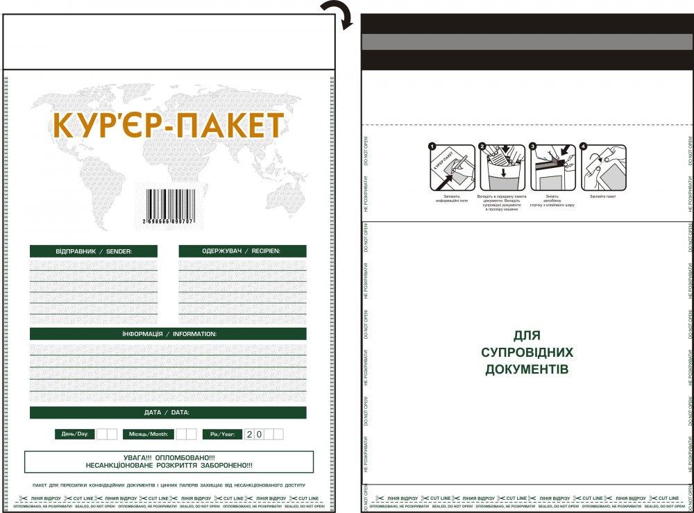 kurerskij-paket-konvert