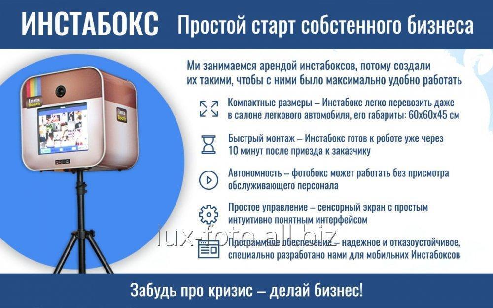 mobilnaya_fotokabinka_instaboks