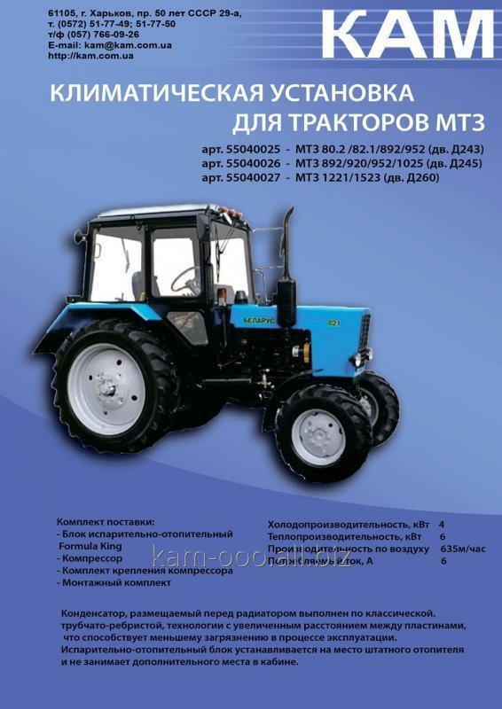 kondicioner_dlya_traktora_mtz_vstroennyj_teplo