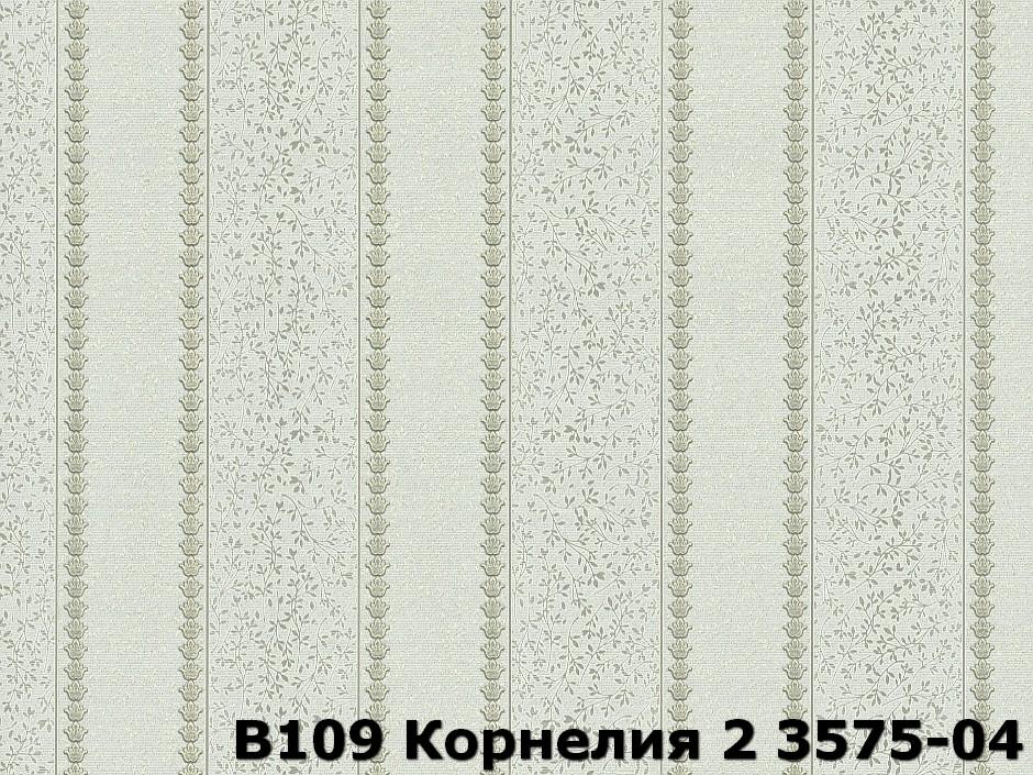 kollekcziya_vinilovyh_oboev_na_flizelinovoj_osnove_v109_korneliya_2_3575