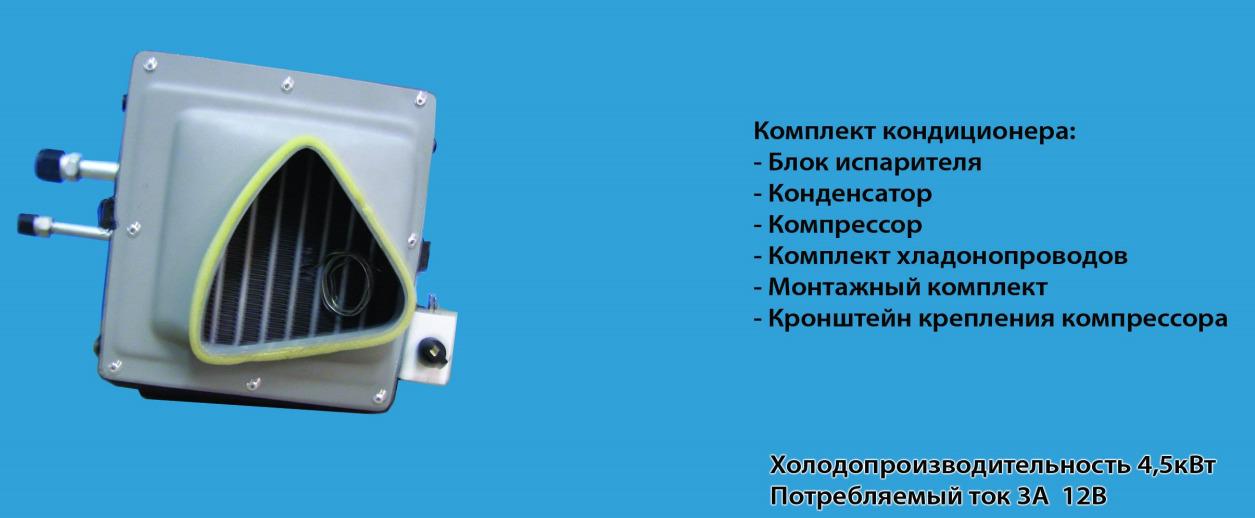kondiczioner_dlya_avtomobilej_lada_kalina