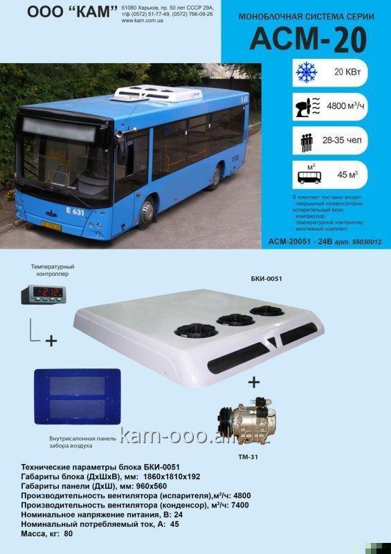 transportnyj_avtokondicioner_asm_20051