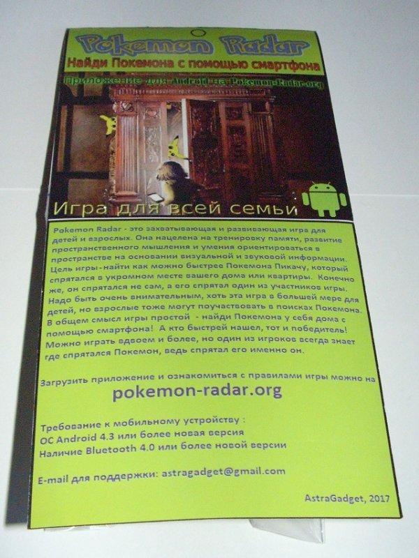 pokemon_radar_igra_dlya_vsej_semi_otlichnyj