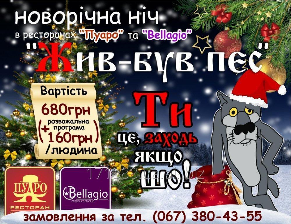 novorchnij_tur_vd_gala_gotelyu_u_kamyanec_podlskij