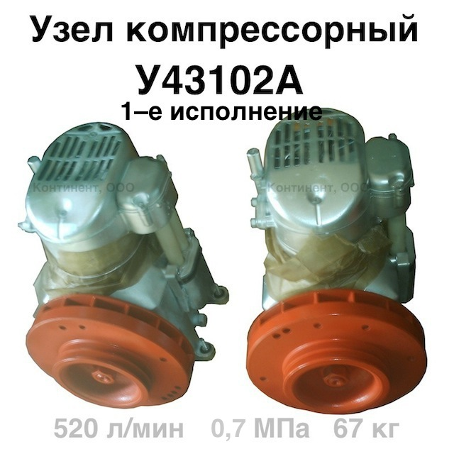 kompressor_u43102a_zapchasti_k_u43102a_so_62_u43102