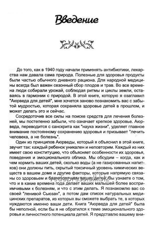 ayurveda_dlya_detej_kavi_radzh