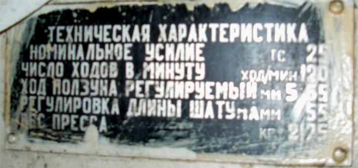 press_odnokrivoshipnyj_prostogo_dejstviya_otkrytyj