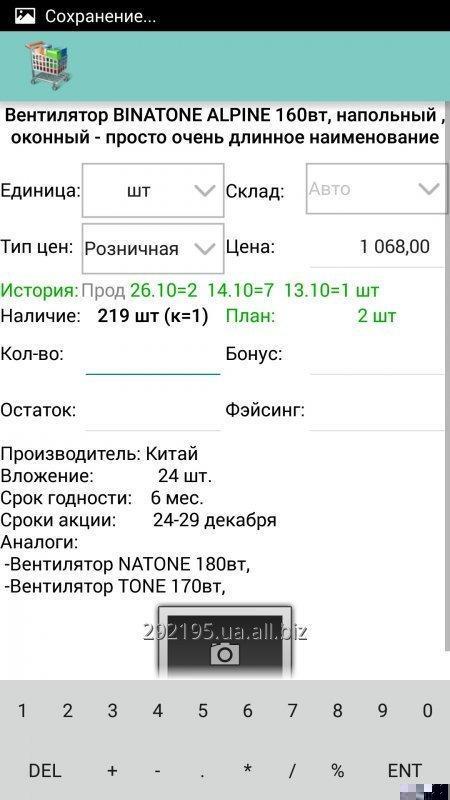 programmnoe_obespechenie_dlya_agentov_mobi_s