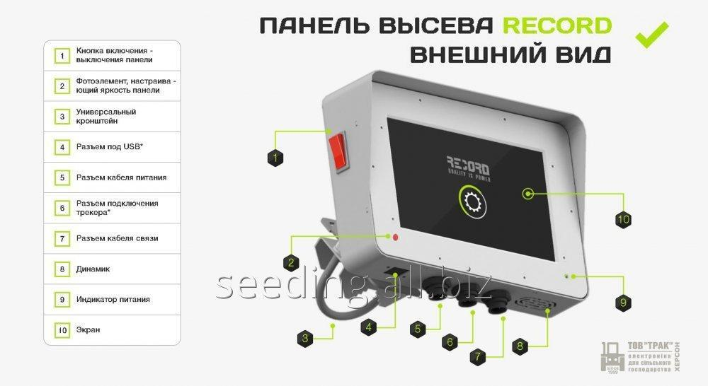 sistema_kontrolya_vyseva_tochnyj_vysev_semyan