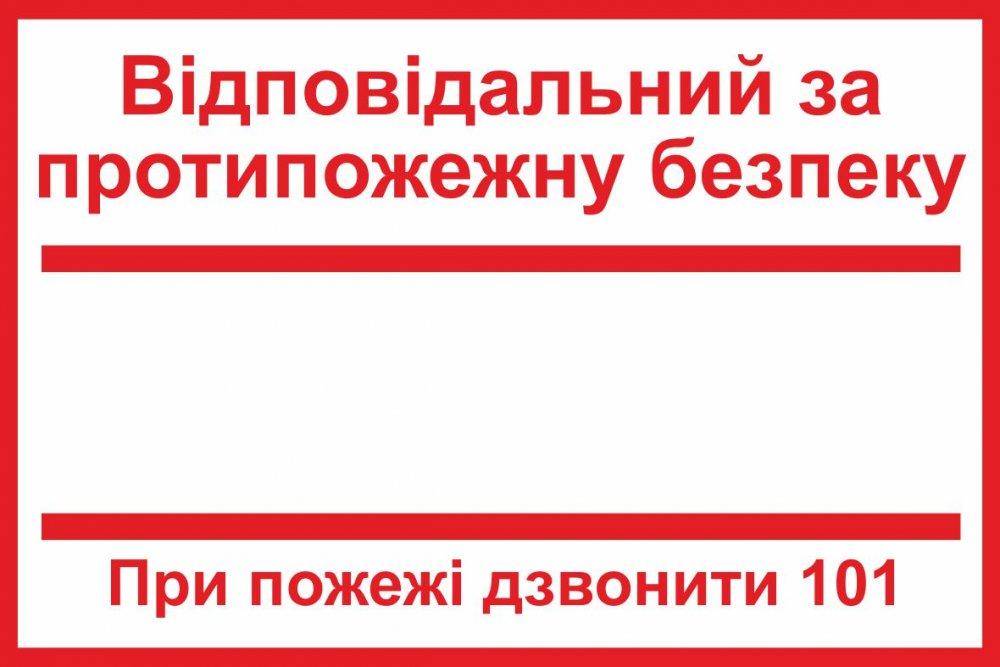 tablichki_i_naklejki_po_pozharnoj_bezopasnosti