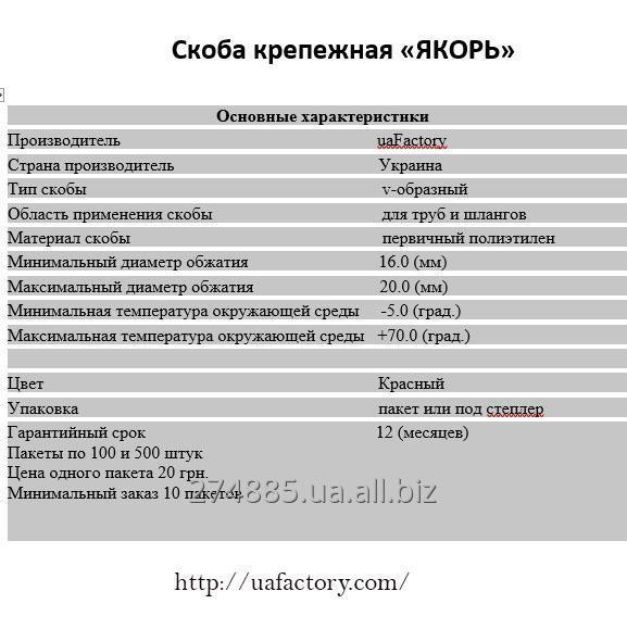 skoba_krepezhnaya_yakor