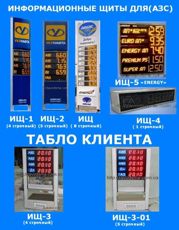tablo_klienta_ishh3_ishh3_01_dlya_avtozapravochnyh_stanczij_azs_avtozapravka