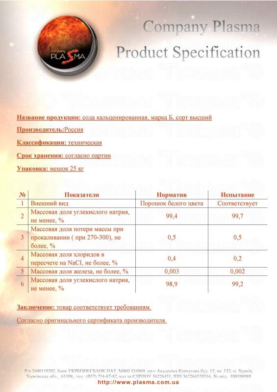 kalcinirovannaya_soda_natrij_uglekislyj_karbonat