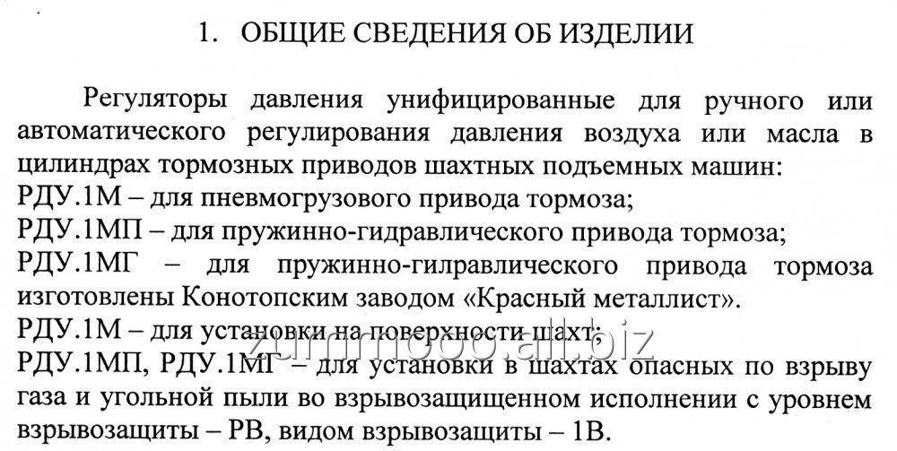 rele_davleniya_rdu1m_rdku1mg_rdu1mp_ustrojstvo