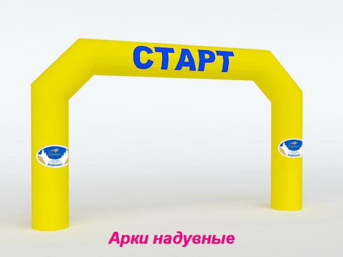 arki_naduvnye