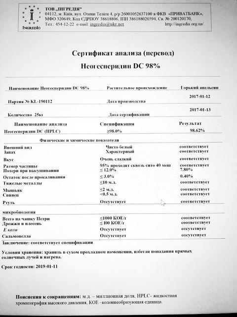 neogesperidin_digidrohalkon_citroza