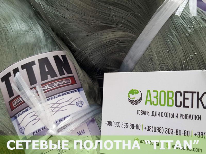 polotno_setevoe_titan_60h0_18h100150_leska