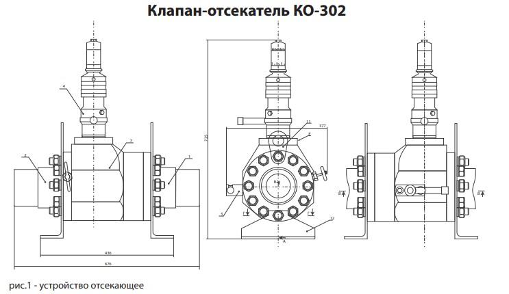 klapan_otsekatel_ko_302