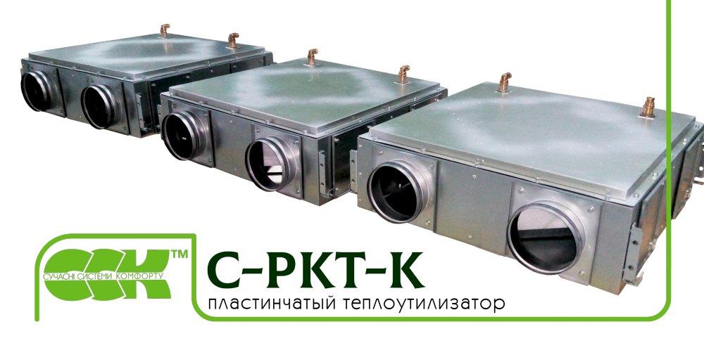 plastinchatyj_teploutilizator_dlya_kruglyh_kanalov