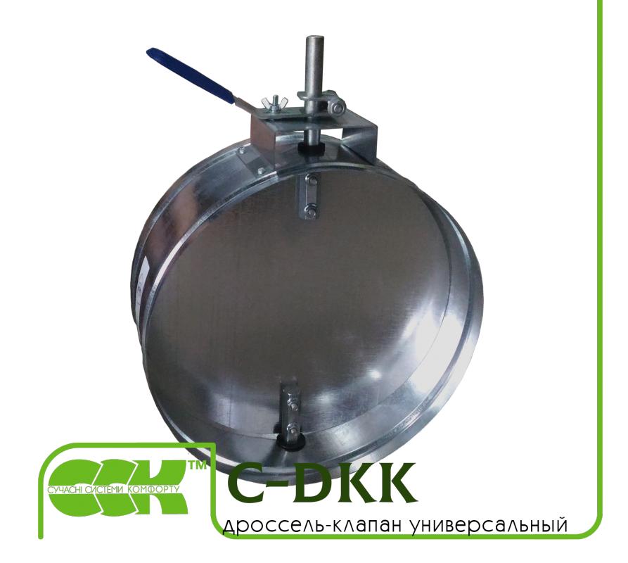 drossel-klapan-universalnyj-vozdushnyj-c-dkk-315