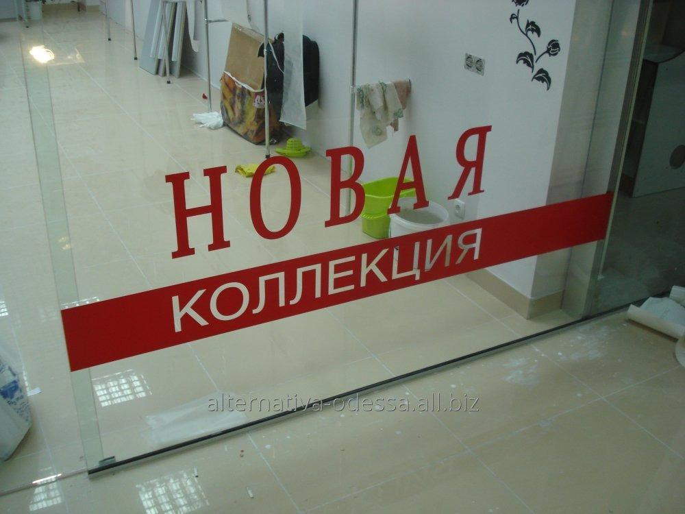 applikacii_oklejka_vitrin_i_brendirovanie