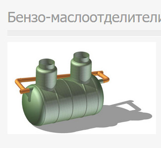 benzo_maslootdeliteli_neftelovushki_ili_separatory_nefteproduktov_primenyayutsya_dlya_otvedeniya_i_ochistki_poverhnostnyh_stochnyh_vod_zagryaznennyh_maslami_benzin