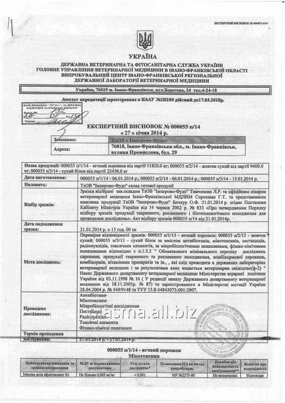 albumin_ukraina_yaichnyj_belok_ovostar