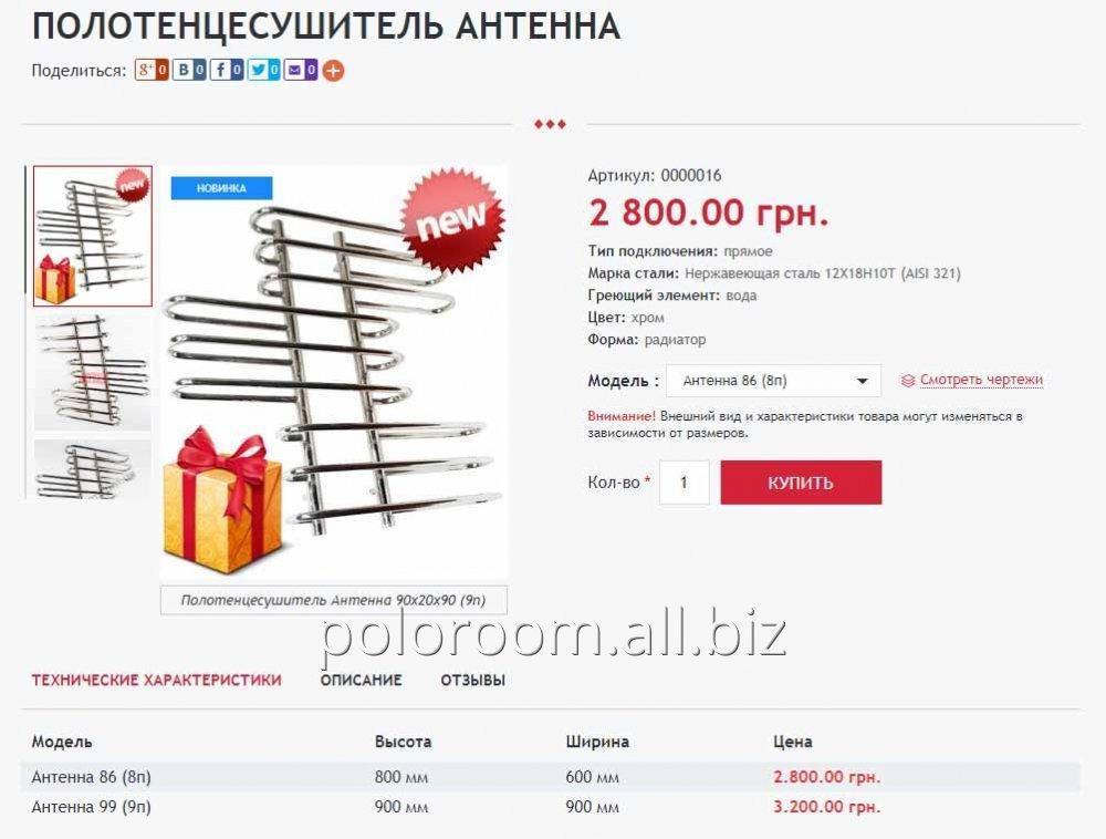 vodyanoj_polotencesushitel_antenna_polo