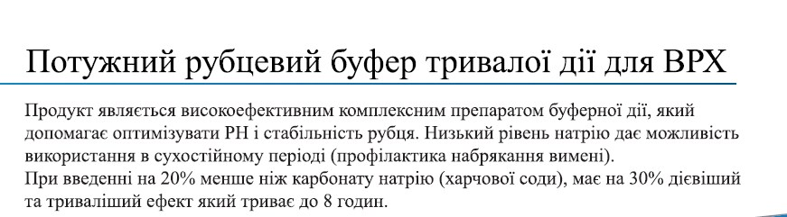 soda_dlya_krs_vrh_bufer