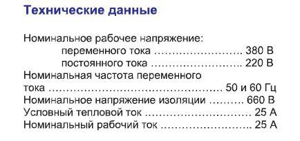 razediniteli_serii_r25_25a_380b_220b