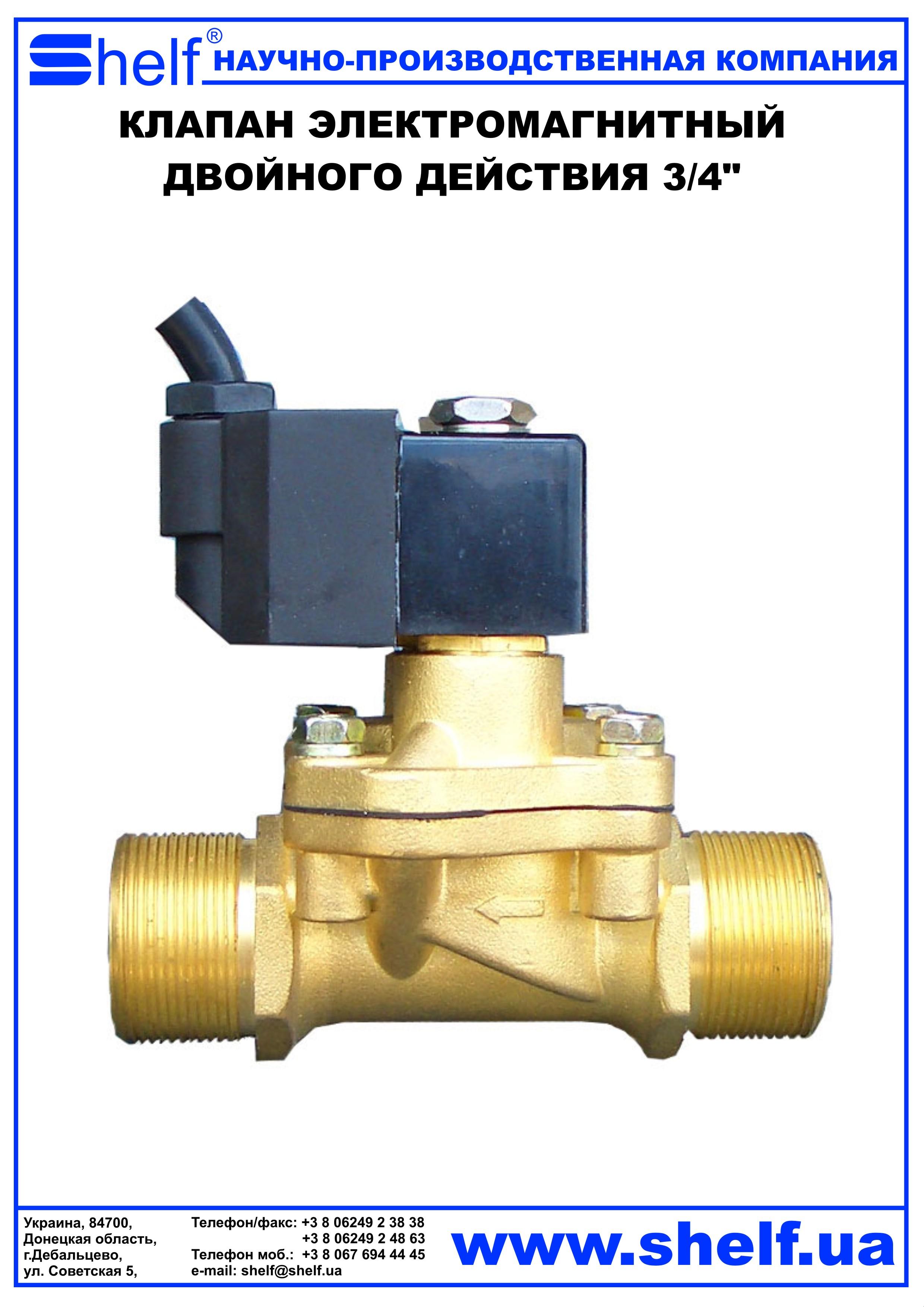как он работает электромагнитный клапан на подачу воды нижнее белье