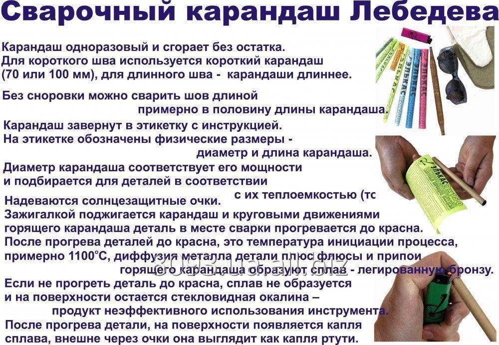 cvarochnyj_karandash_elkas_14x150