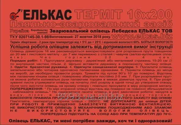 rezhushchij_karandash_elkas_termit_16h200
