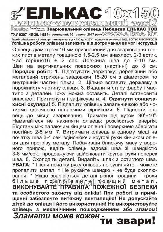 svarochnyj_karandash_elkas_10h150