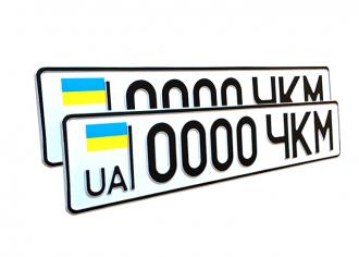 avtonomer_avtomobilnyj_nomer_registracionnyj_nomer