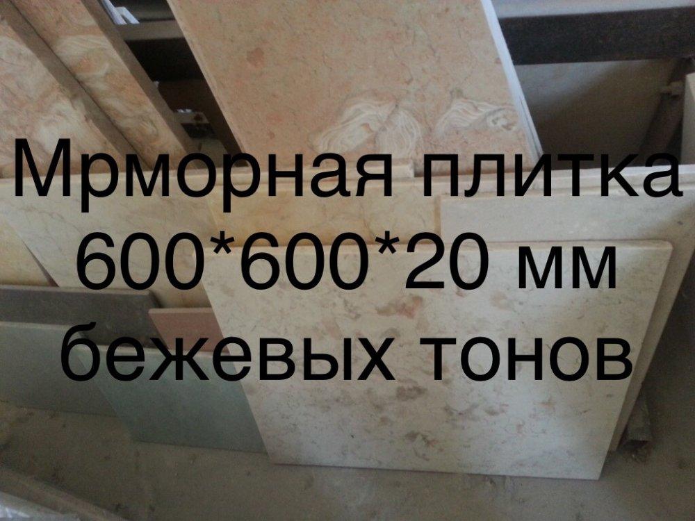 mramor_na_nashem_sklade_eto_prochnoe_pokrytie_v