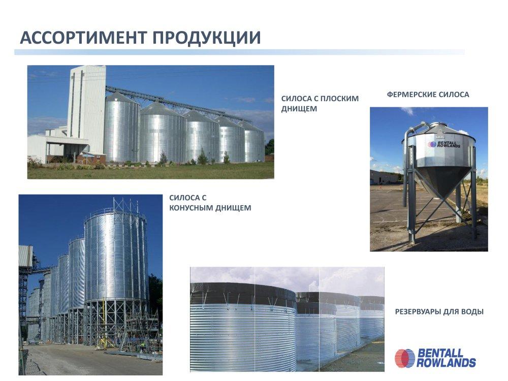 silosy_dlya_zerna_bentall_rowlands