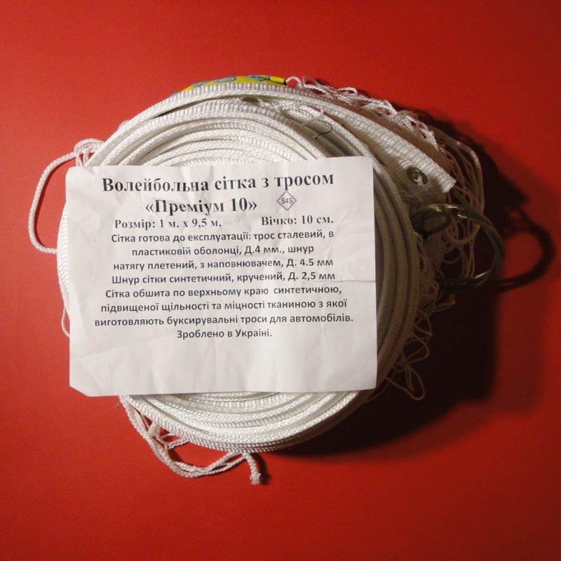 setka_volejbolnaya_premium_10_s_trosom_belaya
