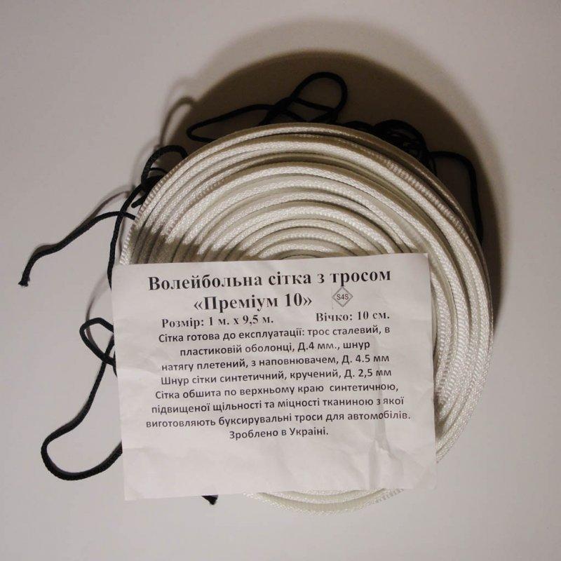 setka_volejbolnaya_premium_10_s_trosom_cherno