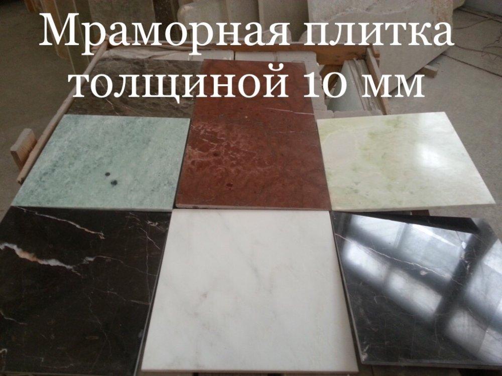 mramornye_slyaby_s_nashego_sklada_dlya_doma