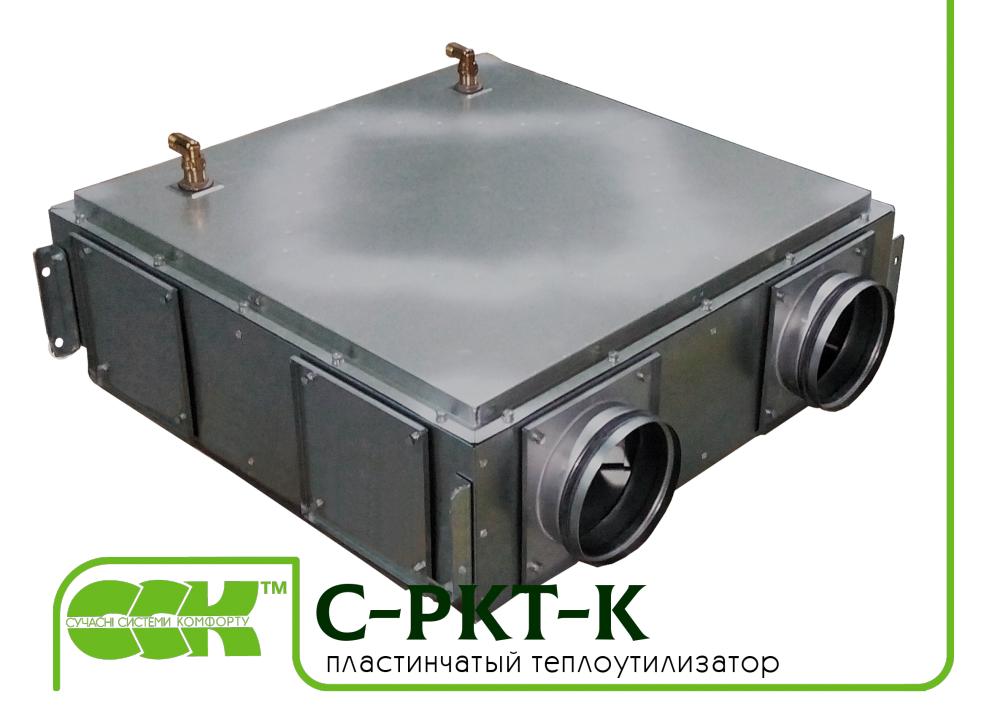 plastinchatyj-teploutilizator-dlya-sistem