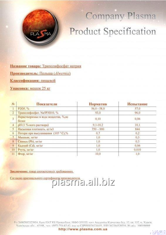 tripolifosfat_natriya_pishchevoj