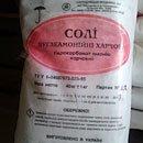 sol_ugleammojnaya_pishchevaya_ammonij